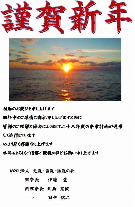 平成29年1月1日 新年の挨拶