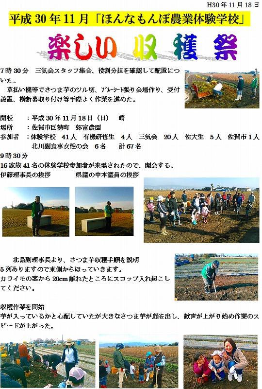 30年11月 収穫祭