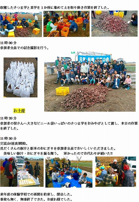 30年11月 収穫祭 2
