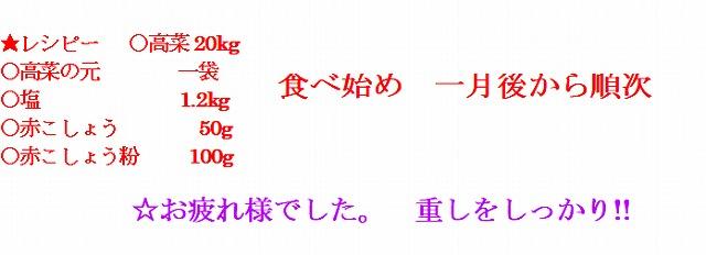 31年2月 高菜漬け 2