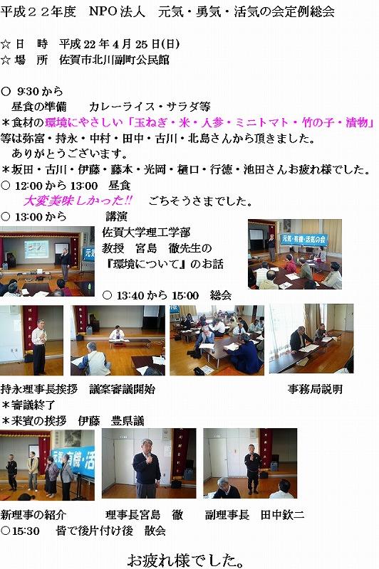 22 元気・勇気・活気の会総会